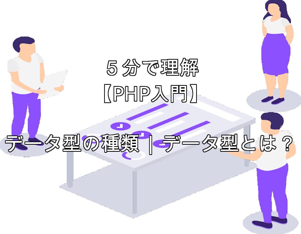 php-datatype