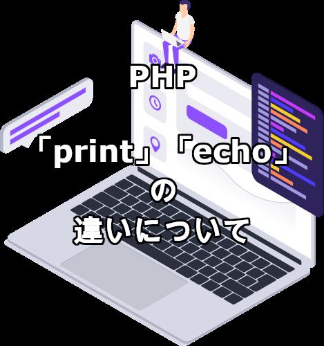 printとechoの違いについて