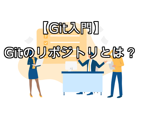 git-repository
