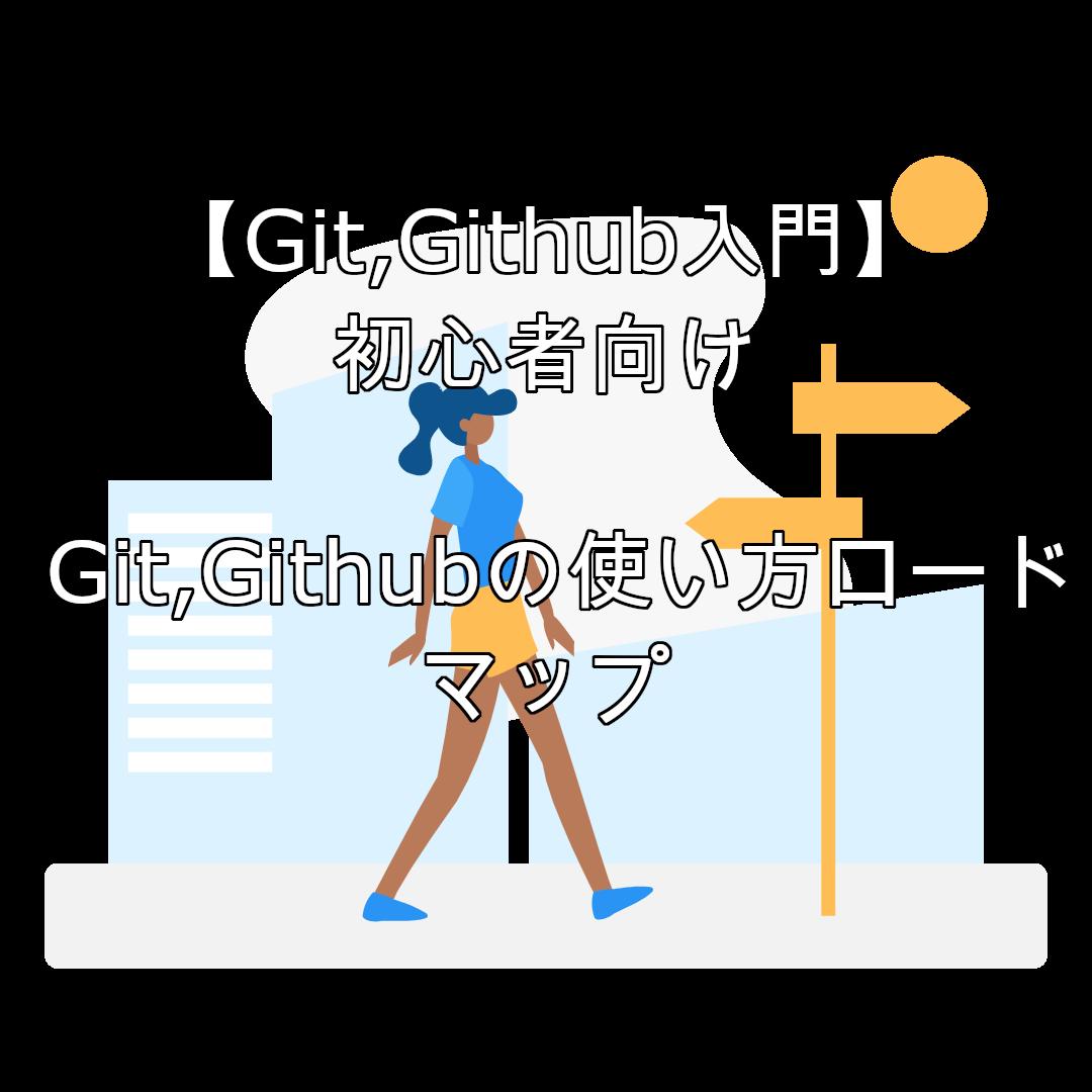 git-summary