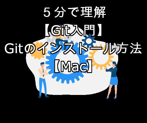 git-install