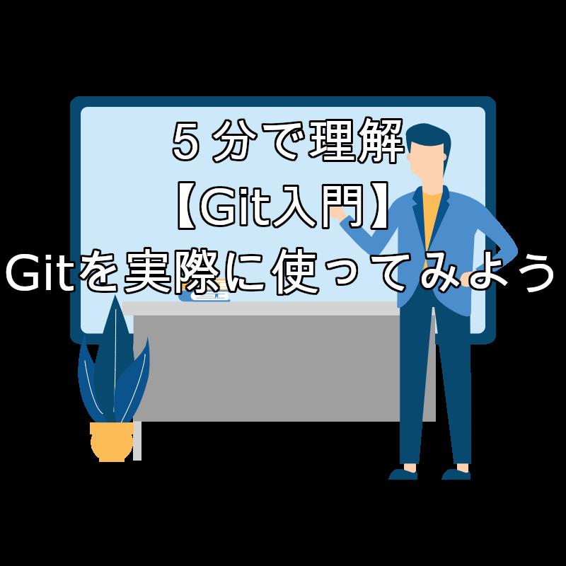 git-use