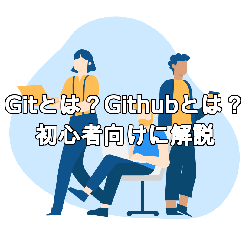 git,github-image