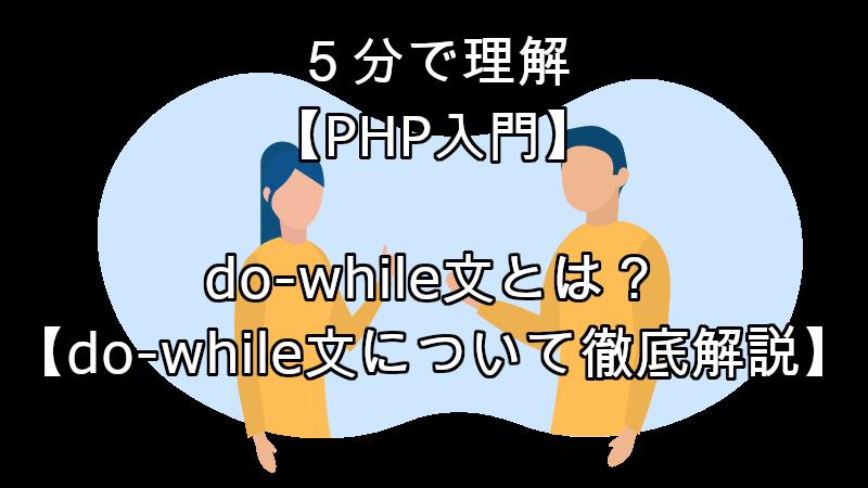 do-while