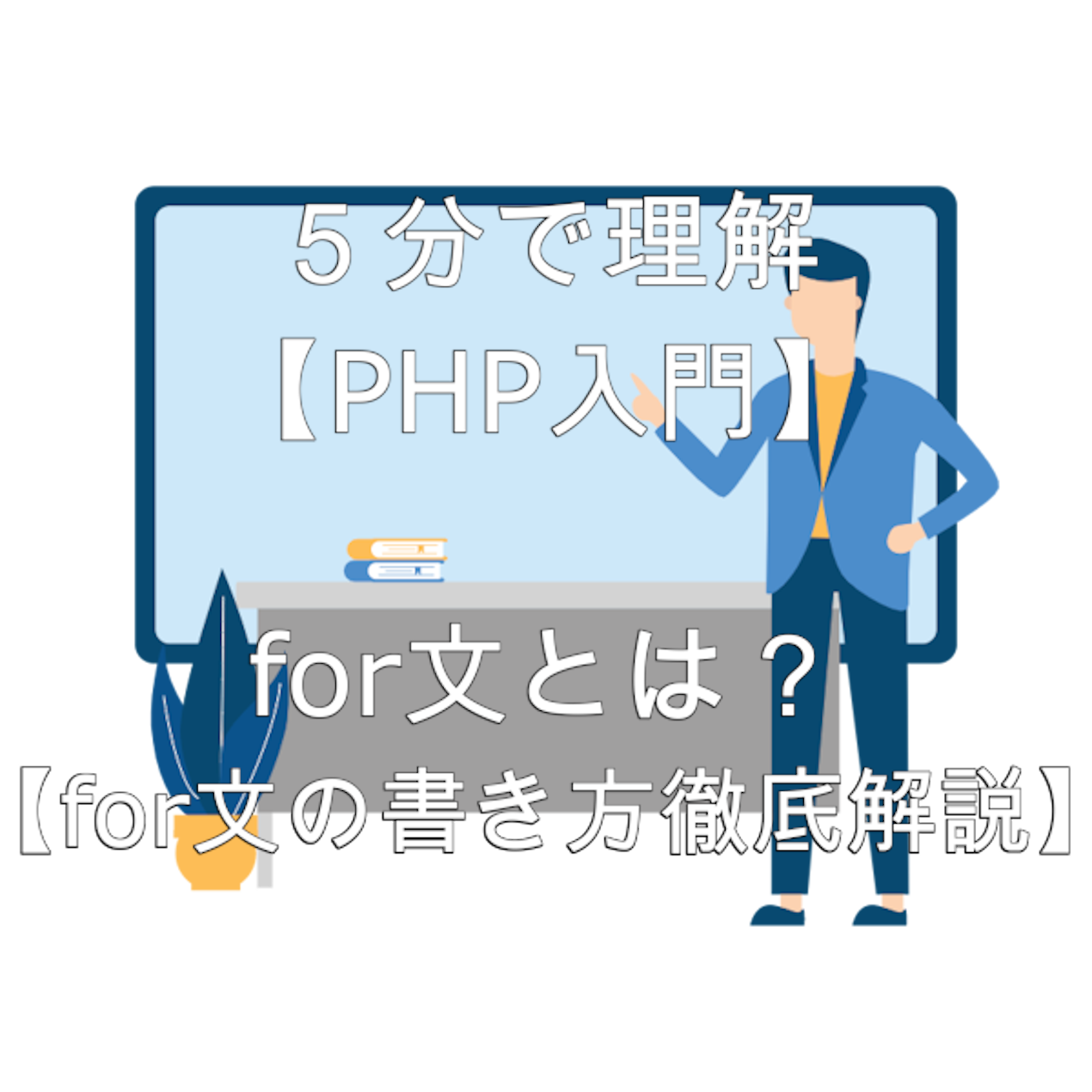 php-for