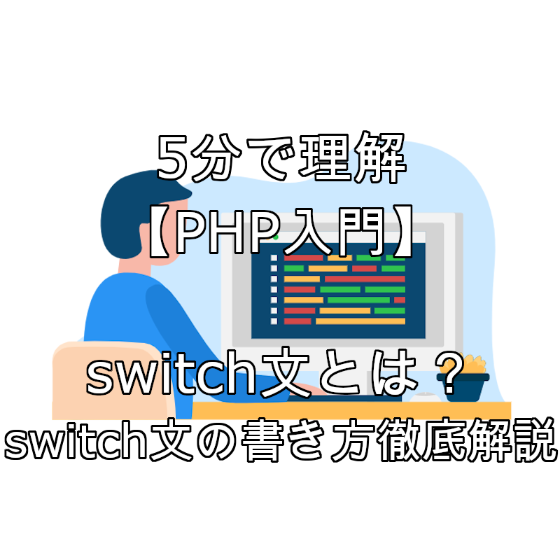 php-switch